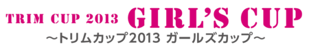 130318girlscup.png