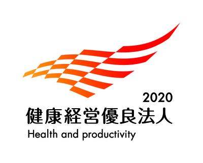 健康経営優良法人2020_大規模法人_縦.jpg